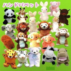 パペット ぬいぐるみ くま ひつじ アルパカ パンダ 人形 動物  ハンドパペット 指人形 おもちゃ 幼稚園 保育園 赤ちゃん 手遊び 手あそび プレゼント 癒し