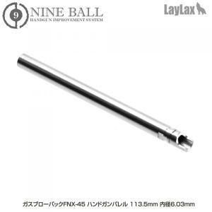 メール便 ネコポス可 LayLax ライラクス NINEBALL東京マルイ ガスブローバックFNX-45 ハンドガンバレル 113.5mm 内径6.03mm|mimiy