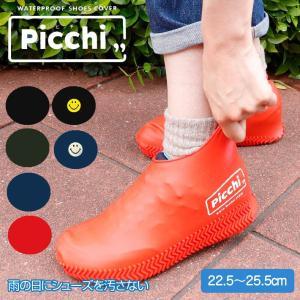 メール便 ネコポス可 Picchi, ピッチ シューズカバー 22.5〜25.5cm対応 防水レインシューズ レインシューズ 靴カバー|mimiy