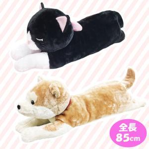 ビッグぬいぐるみ あきたいぬのちくわ くつしたねこのこんぶ BIG クッション 犬 イヌ いぬ 猫 ネコ ねこ 癒し 抱き枕 だきまくら|mimiy