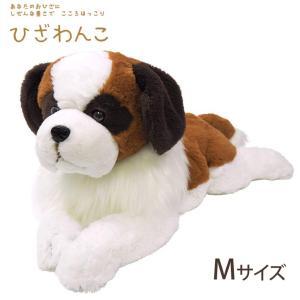 ひざわんこ Mサイズ セントバーナード ぬいぐるみ ひざワンコ いぬ 犬 おもちゃ 癒し リアル 犬グッズ いぬグッズ  子犬 動物 介護用にも ギフト プレゼント|mimiy