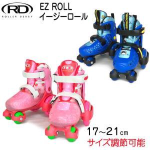 送料無料 バランス感覚系ローラースケート ROLLERDERBY ローラーダービー EZ ROLL イージーロール 日本上陸! ジュニア キッズ 子供用 スケー ト サイズ調整可能