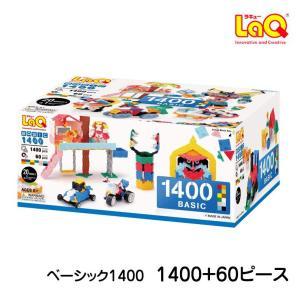 【プレゼントパックカルノタウルス付】LaQ  ラキュー ベーシック 1400|mimiy