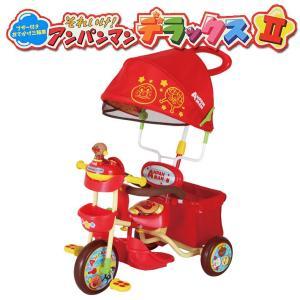 送料無料 ブザー付おでかけ三輪車 それいけ!アンパンマンデラックス2 レッド 赤 カジキリ三輪車 かじきり 日除け 日よけ かご ステップボード|mimiy