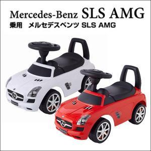 乗用 メルセデスベンツSLS AMG ホワイト レッド 足けり乗用 乗用玩具 自動車 乗り物 子供 キッズ 送料無料|mimiy