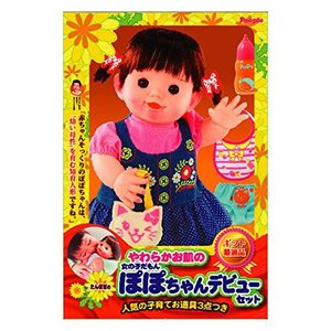 ぽぽちゃん 女の子だもんぽぽちゃんデビューセット人気の子育てお道具3点つき|mimiy