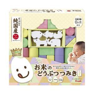 ピープルの純国産お米のおもちゃシリーズ お米のどうぶつつみき いろどり 動物 アニマル 米製品 無塗装 積み木 出産祝い 贈り物 ギフト|mimiy