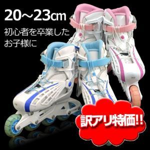 訳有り特価 サイズ調整可能ローラーブレードローラースケート 20〜23cm子供用キッズ用ジュニア インラインスケートハイグレードモデル 子供用 キッズ用 ジュニア