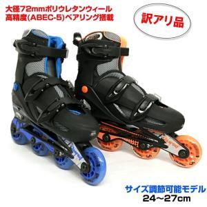 訳あり B品 24cm〜27cmサイズ調整可能 インラインスケート CA9000  ローラースケート キッズ JR 子供から大人まで|mimiy