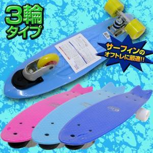 3輪スケボー コブラボードのミニサイズ スケートボード SK8 サーフィンオフトレ