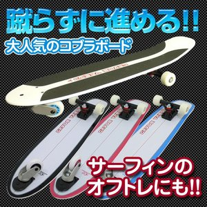 送料無料 キャリーバックプレゼント コブラボード スケートボード SK8 スケボー サーフスケート 3輪 サーフィン練習 オフトレ