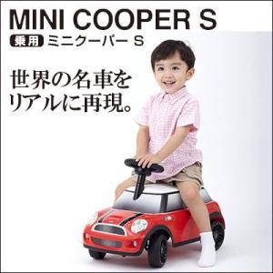 足けり乗用 ミニクーパーS 乗用玩具 自動車 キッズ 送料無料|mimiy
