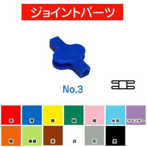 ラキュー ブロック [LaQ] フリースタイル50 ラキュー補充用パーツNo.3 ブロック パーツ 部品|mimiy