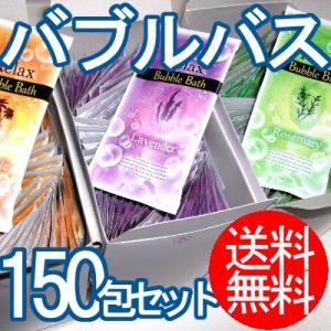 リラックスバブルバス150包セット (送料無料)