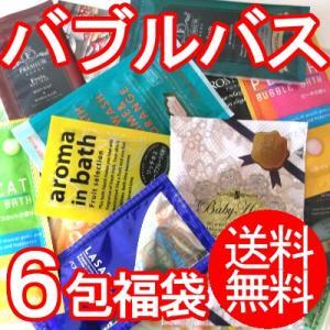 泡風呂 入浴剤 6包セット 福袋 バブルバス メール便送料無料 ポイント消化
