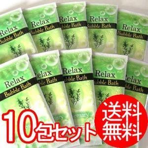 リラックスバブルバス ローズマリー  10包セット(メール便送料無料)