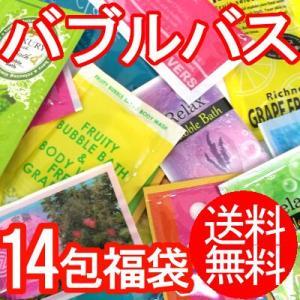 泡風呂 入浴剤 14包セット 福袋 バブルバス メール便送料無料 ポイント消化