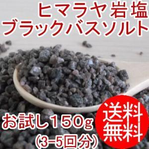 ポイント10倍★ヒマラヤ岩塩 ブラックバスソルト(1-3mmサイズ) 150g
