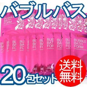 バブルバス(泡風呂)ローズの香り 20包セット(メール便送料無料)