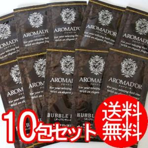 アロマドール バブルバス ダージリンティの香り 10包セット(メール便送料無料)