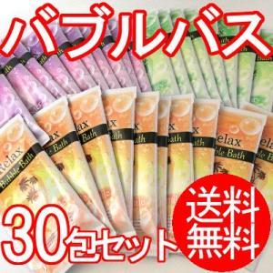 リラックスバブルバス30包セット (メール便送料無料)
