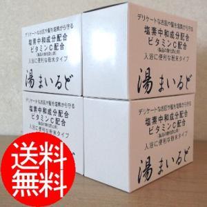 湯まいるど 30包×6箱セット (送料無料)...