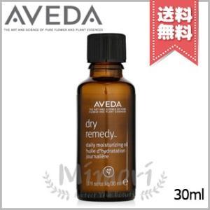 【送料無料】AVEDA アヴェダ ドライレメディー デイリー モイスチュア オイル 30ml