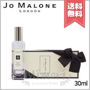 【送料無料】JO MALONE ジョーマローン イングリッシュ ペアー & フリージア コロン 30ml|mimori