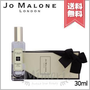 【送料無料】JO MALONE ジョーマローン ブラックベリー & ベイ コロン 30ml