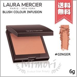 【送料無料】Laura Mercier ローラメルシエ ブラッシュ カラー インフュージョン #04 GINGER ジンジャー 6g mimori