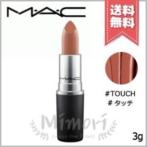 【送料無料】MAC マック リップスティック #TOUCH タッチ 3g