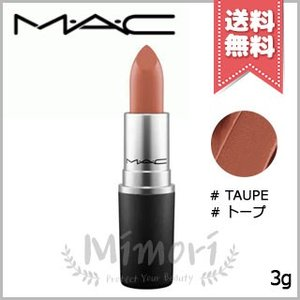 【送料無料】MAC マック リップスティック #TAUPE トープ 3g