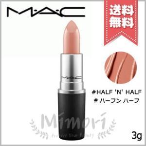 【送料無料】MAC マック リップスティック #HALF N HALF ハーフンハーフ 3g