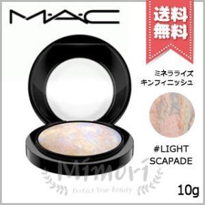 【送料無料】MAC マック ミネラライズ スキンフィニッシュ #ライトスカペード 10g