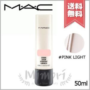 【送料無料】MAC マック ストロボ クリーム #PINK LIGHT ピンクライト 50ml|mimori