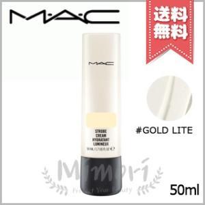 【送料無料】MAC マック ストロボ クリーム #GOLD LIGHT ゴールドライト 50ml