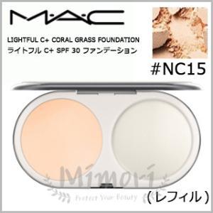 【送料無料】MAC マック ライトフル C+ SPF30 ファンデーション #NC15 SPF30/...