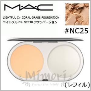 【送料無料】MAC マック ライトフル C+ SPF30 ファンデーション #NC25 SPF30/...