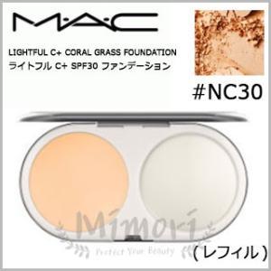 MAC マック ライトフル C+ SPF30 ファンデーション #NC30 SPF30 PA+++ レフィル 14gの商品画像|ナビ