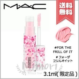 【 商品名 】 マック リップガラス #フォー ザ フリル オブ イット  【 ブランド 】 MAC...