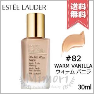 【 商品名 】 エスティローダー ダブル ウェア ヌード ウォーター フレッシュ メークアップ #8...