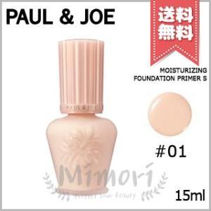 【送料無料】PAUL&JOE ポール&ジョー モイスチュアライジング ファンデーション プライマー S 01 SPF15 PA+ 15ml ※限定ハーフサイズ