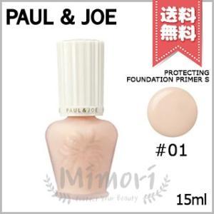【送料無料】PAUL & JOE ポール&ジョー プロテクティング ファンデーション プライマー S #01 ドラジェ SPF42 PA+++ 15ml ※限定ハーフサイズ