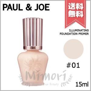 【送料無料】PAUL & JOE ポール&ジョー ラトゥー エクラ ファンデーション プライマー N...
