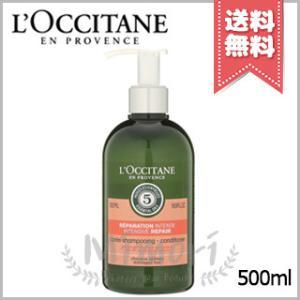 L'OCCITANE ロクシタン ファイブハーブス リペアリング コンディショナー 500ml