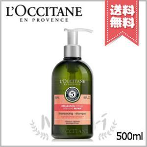 【宅配便送料無料】L'OCCITANE ロクシタン ファイブハーブス リペアリングシャンプー 500...