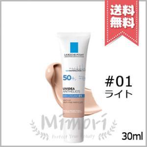 【送料無料】LA ROCHE-POSAY ラロッシュポゼ UVイデア XL プロテクションBB #0...