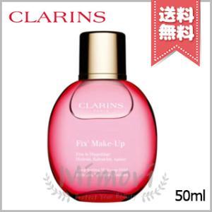【送料無料】CLARINS クラランス フィックス メイクアップ 50ml|mimori