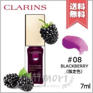 【送料無料】CLARINS クラランス コンフォート リップオイル #08 ブラックベリー 7ml 限定色