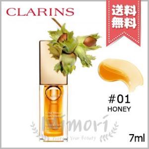 【送料無料】CLARINS クラランス コンフォート リップオイル #01 HONEY ハニー 7ml